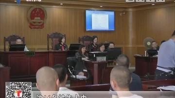 拉拢未成年人暴力讨债 16被告人受审