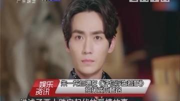 朱一龙自曝在《许你浮生若梦》拍打戏不套路