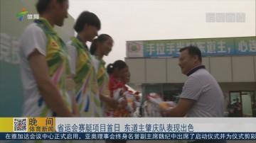 省运会赛艇项目首日 东道主肇庆队表现出色
