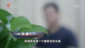 """[HD][2018-08-05]南粤警视:卖茶叶的""""女神"""""""
