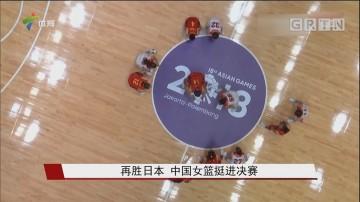 再胜日本 中国女篮挺进决赛