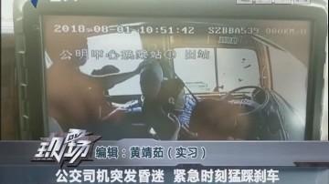 公交司机突发昏迷 紧急时刻猛踩刹车