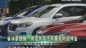省消委提醒:用完共享汽车要及时退押金