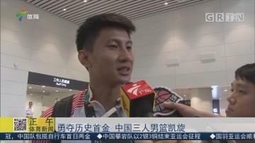 勇夺历史首金 中国三人男篮凯旋