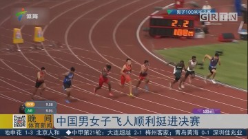 中国男女子飞人顺利挺进决赛