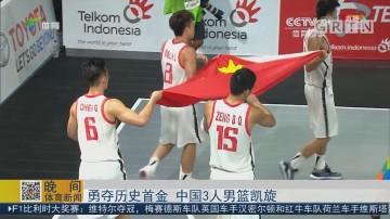 勇夺历史首金 中国3人男篮凯旋