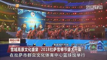 雪域高原文化盛宴 2018拉萨雪顿节盛大开幕