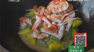 制作南瓜焖蟹虾