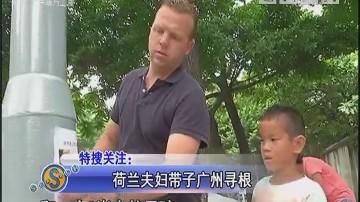 荷兰夫妇带子广州寻根