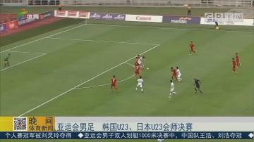 亚运会男足 韩国U23、日本U23会师决赛