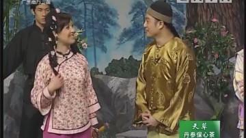 [2018-08-03]粤唱粤好戏:人日风波(上)
