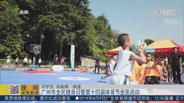 广州市全民健身日暨第十四届体育节全面启动