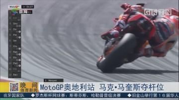 MotoGP奥地利站 马克·马奎斯夺杆位