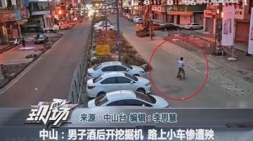 中山:男子酒后开挖掘机 路上小车惨遭殃