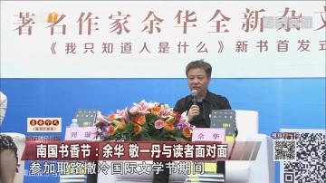 南国书香节:余华 敬一丹与读者面对面
