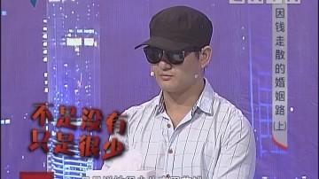 [2018-08-19]和事佬:因钱走散的婚姻路(上)