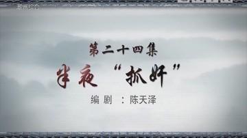 """[2018-08-02]牌坊街的故事:半夜""""抓奸"""""""