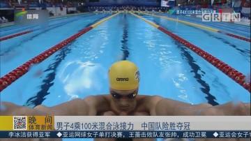 男子4乘100米混合泳接力 中国队险胜夺冠