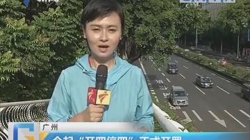 """广州:今起""""开四停四""""正式开罚"""