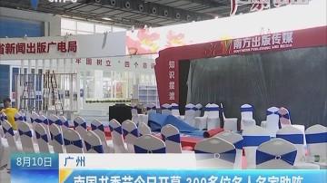 广州:南国书香节10日开幕 300多位名人名家助阵