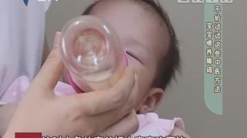 宝宝喂养障碍 不妨试试这些中医方法