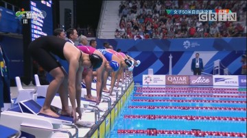 女子50米自由泳决赛