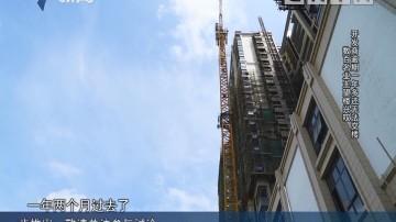 [2018-08-21]社会纵横:开发商逾期一年多还无法交楼 数百名业主望楼兴叹
