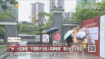 """广州:小区新规""""不得携犬与他人同乘电梯""""部分业主不答应"""