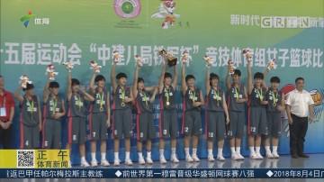 省运会女篮圆满结束 广州夺甲组冠军