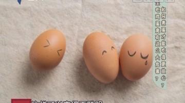 生吃鸡蛋竟有这么大危害? 如何煮蛋才能吃得更放心?