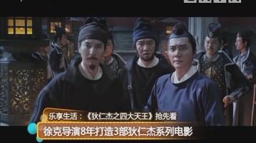 乐享生活:《狄仁杰之四大天王》抢先看 徐克导演8年打造3部狄仁杰系列电影