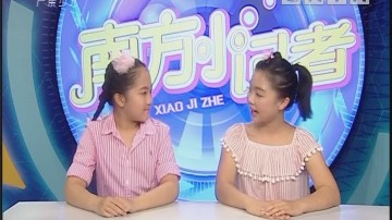 [2018-08-22]南方小记者:暑期儿童急救知识讲座