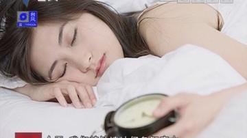 看书上课想睡觉 小心是这种病(上)
