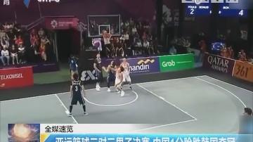 亚运篮球三对三男子决赛 中国1分险胜韩国夺冠