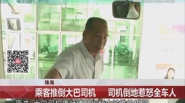珠海:乘客推倒大巴司机 司机倒地惹怒全车人