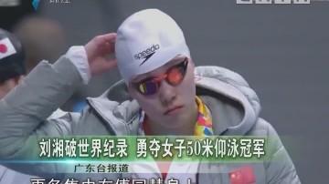 刘湘破世界纪录 勇夺女子50米仰泳冠军