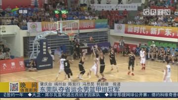 东莞队夺省运会男篮甲组冠军