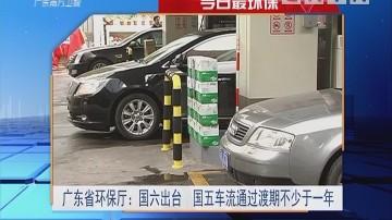 今日最环保 广东省环保厅:国六出台 国五车流通过渡期不少于一年