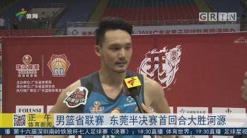 男篮省联赛 东莞半决赛首回合大胜河源