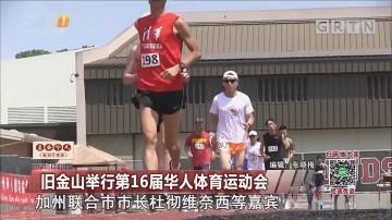 旧金山举行第16届华人体育运动会