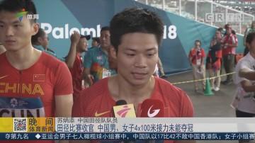 田径比赛收官 中国男、女子4×100米接力未能夺冠