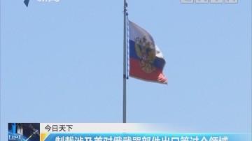制裁涉及美对俄武器部件出口等过个领域