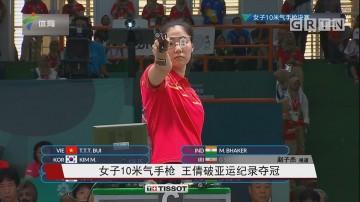 女子10米气手枪 王倩破亚运纪录夺冠