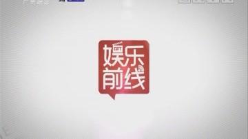 [2018-08-21]娱乐前线:杨洋 马思纯 王凯齐聚粉丝嘉年华