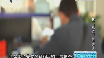 """[2018-08-10]新闻故事:被""""死亡""""的女人"""