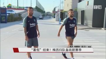 """""""暑假""""结束! 梅西归队备战新赛季"""