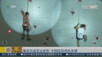 攀岩完成亚运首秀 中国收获两枚奖牌