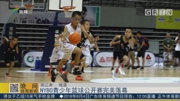 NYBO青少年篮球公开赛完美落幕