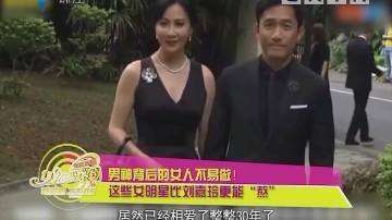 """男神背后的女人不易做! 这些女明星比刘嘉玲更能""""熬"""""""