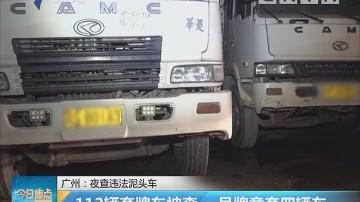 广州:夜查违法泥头车 112辆套牌车被查 一号牌竟套四辆车